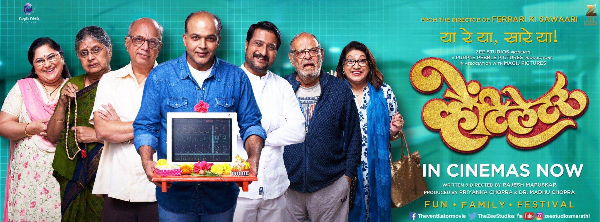 Ventilator Marathi Movie Review - Natakcinema com