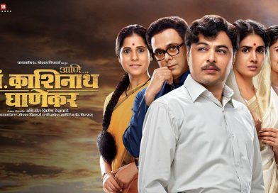 Ani Doctor Kashinath Ghanekar Marathi Movie Review