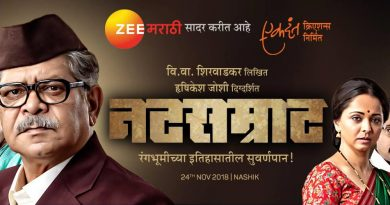 Natsamrat Marathi Natak Shows December 2018