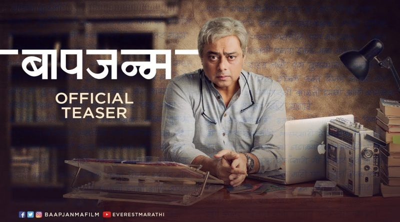 Bapjanm Marathi Movie