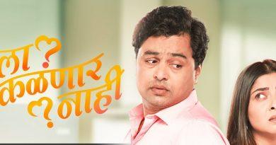 Tula Kalanar Nahi Movie review