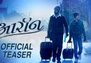 Aaron Marathi Movie Preview